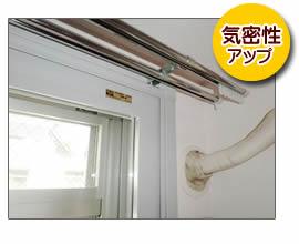 内窓インプラスで気密性アップ