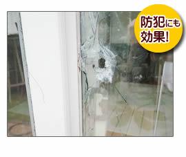 内窓インプラスは、防犯にも効果!