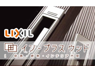 LIXIL イン-プラス ウッド「防音・断熱・インテリア内窓」
