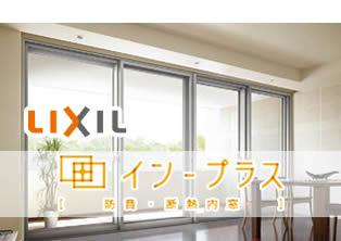 LIXIL イン-プラス「防音・断熱 内窓」