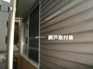 腰窓用網戸設置後