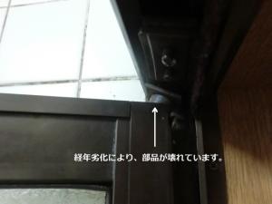 浴室ドア 部品 破損