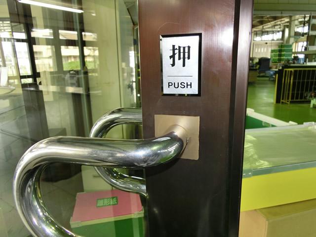 津島市 ドア補修工事
