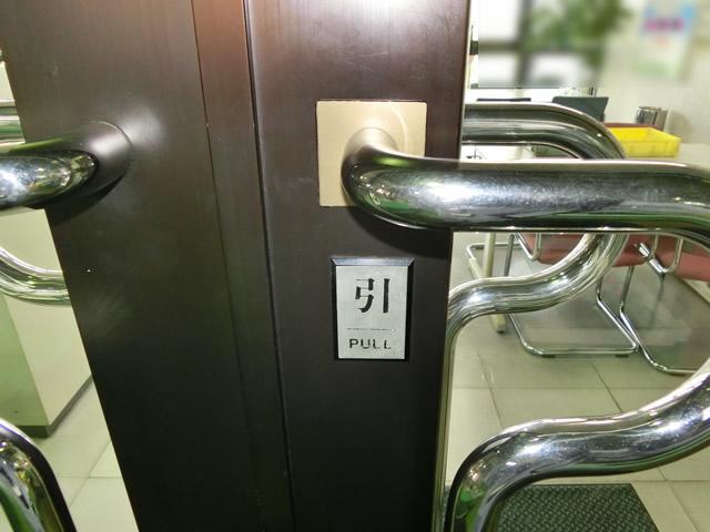 ドア 名古屋リフォーム専門店 サッシ.jp|名古屋市 » 愛知県 ...