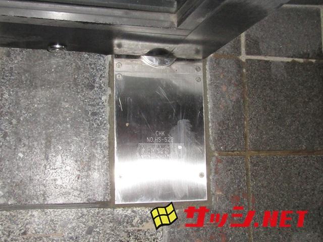 店舗ドア フロアヒンジ修理 交換 施工事例 名古屋市昭和区