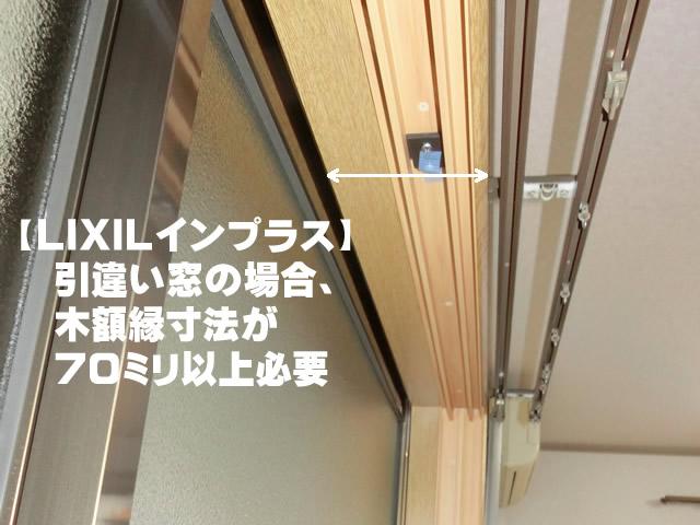 内窓インプラス工事